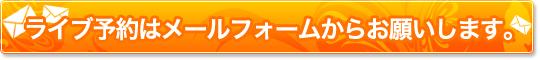 おかだゆき子ライブインフォメーション